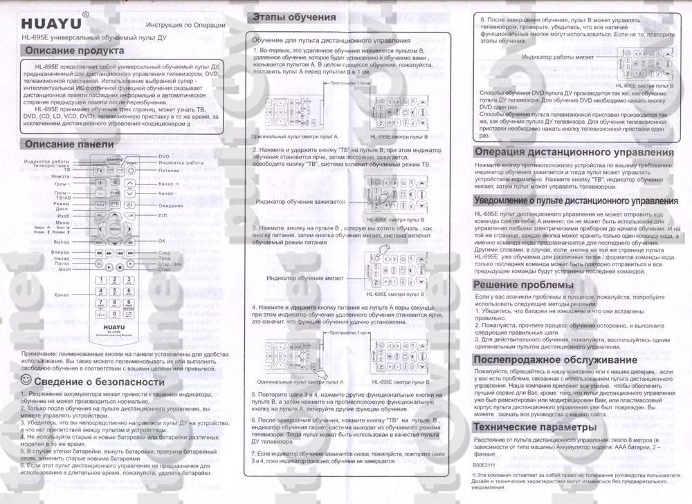 Инструкцию К Телевизору Fusion.Doc
